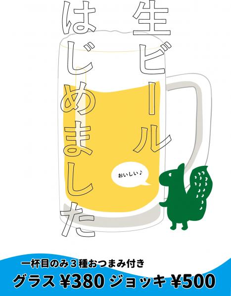 生ビールはじめました